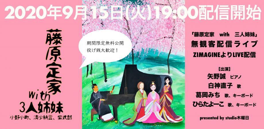 【9/15オンライン配信ライブのご案内〜定家と三姉妹〜】